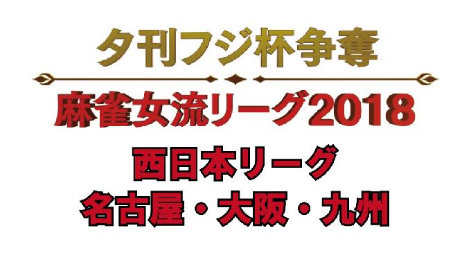 【2/13(火)14:00】夕刊フジ杯争奪麻雀女流リーグ2018 西日本個人プレーオフ