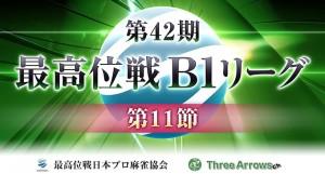 【9/16(土)11:00】第11期RMUクラウン決勝