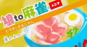 【娘to麻雀】麻雀でサンマといえば!
