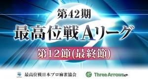 【9/23(土)13:00】私立人狼アイドル学園:12限目(下北沢遠足)