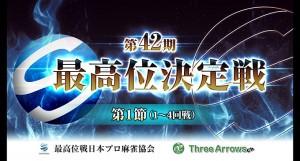 【10/14(土)11:00】第16期雀王決定戦1日目(1~5回戦)
