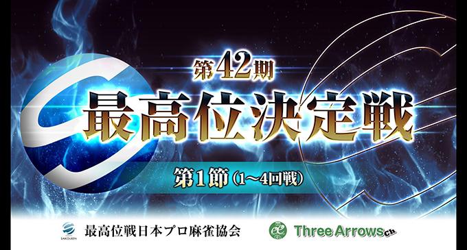 【10/15(日)11:00】第42期最高位決定戦 第1節(1~4回戦)