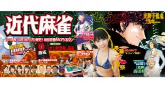 【本日10月16日発売】『近代麻雀』11月15日号 巻頭カラーは長澤茉里奈グラビア!