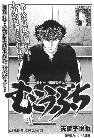 1115_mukoubuchi_01