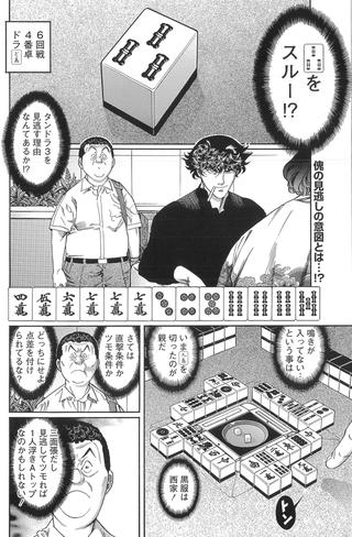 1115_mukoubuchi_02