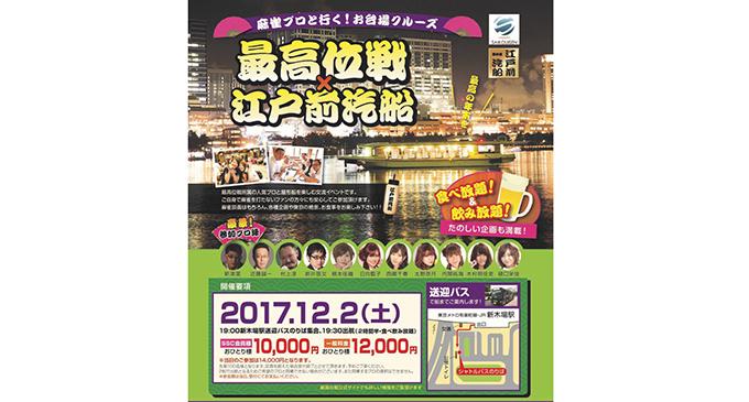 最高位戦×江戸前汽船 麻雀プロと行く!お台場クルーズ 参加者募集開始!