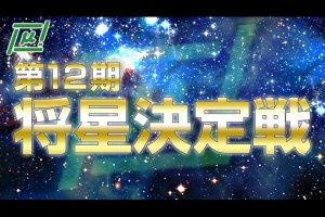 【10/18(木)14:00】第12期将星決定戦