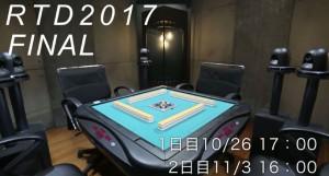 RTDリーグ 2017決勝 10月26日(木)17時 遂に開幕!
