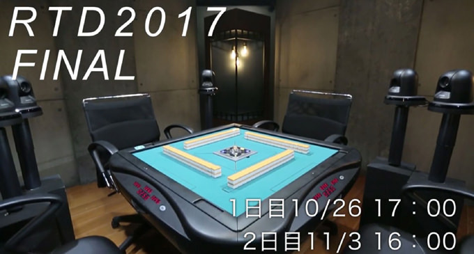 RTDリーグ決勝直前インタビュー「RTD2017 ROAD TO FINAL」が公開中!