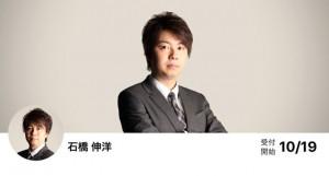 石橋伸洋が専門家の時間を売買する「タイムバンク」に登録!10月19日から売り出し開始!