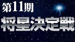 第11期将星決定戦_i