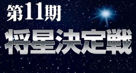 【10/19(木)14:00】第11期将星決定戦