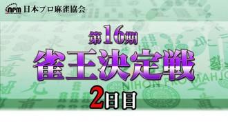 【10/21(土)11:00】第16期雀王決定戦2日目(6~10回戦)