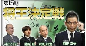 【11/04(土)12:00】第16期雀王決定戦3日目(11~15回戦)