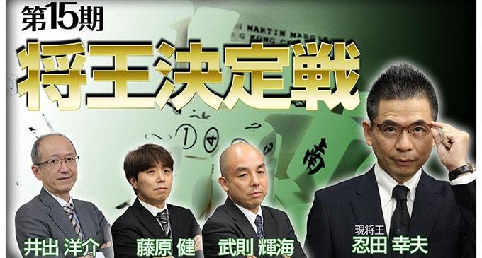 【12/3(日)14:00】麻将連合 第15期将王決定戦 最終日(13-15回戦)
