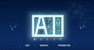 麻雀AI「爆打」がNHKに登場!11/3(金)22時「人間ってナンだ?AI超入門」