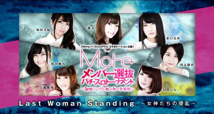 「More」に与那城葵が加入!新プロジェクト「3rdシングルセンター争奪戦」も始動!