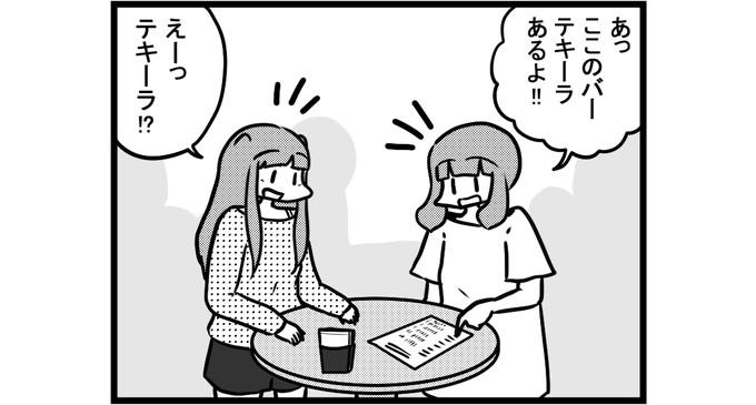 第907話 女流雀士とテキーラ