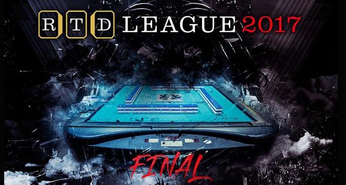 RTDリーグ 2017決勝最終日 11月3日(金)16時開始!  2017RTDのチャンピオンが遂に決する!