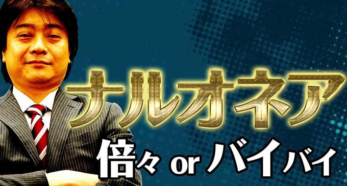 【10/11(水)12:00】ナルオネア 倍々orバイバイ【第2回or最終回?】