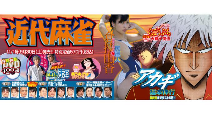 【本日9月30日発売】『近代麻雀』11月1日号 巻頭カラーは倉持由香グラビア!