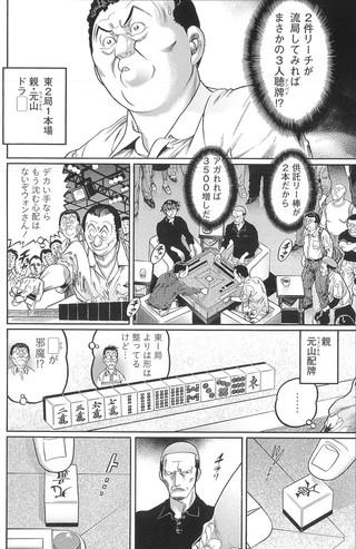 1201_mukoubuchi_02