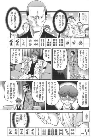 1201_mukoubuchi_03