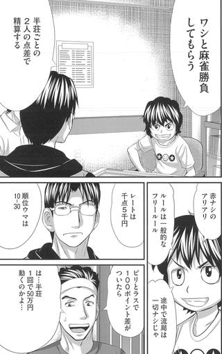 1201_warugaki_03