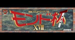 【12/5(火)23:00】麻雀プロリーグ17/18 第18回モンド杯 予選第6戦