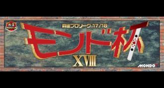 【11/28(火)23:00】麻雀プロリーグ17/18 第18回モンド杯 予選第5戦