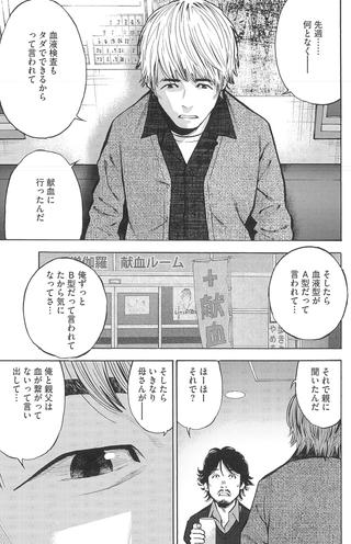 1201_akaoni_03