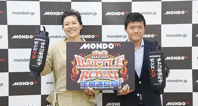「麻雀BATTLE ROYAL」初参戦の青木さやかと亀田大毅が麻雀の魅力とBATTLE ROYALへの抱負を語る!