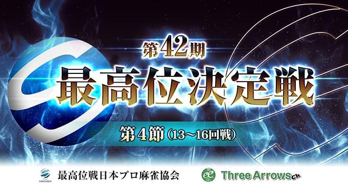 【11/03(金)11:00】第42期最高位決定戦 第4節(13~16回戦)