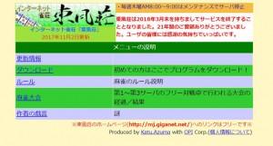 『NMB48村瀬紗英の麻雀ガチバトル!さえぴぃのトップ目とったんで! 』公式スマホアプリがリリース!