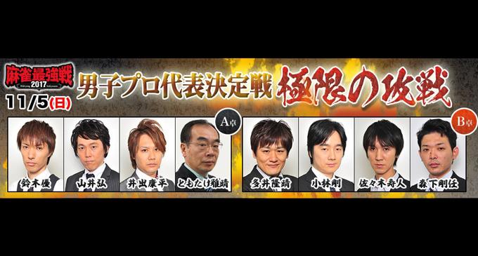 多井隆晴が逆転で2年連続のファイナル進出/麻雀最強戦2017 男子プロ代表決定戦 極限の攻戦