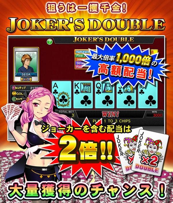 カジノ機能_JOKER'S_DOUBLE-min