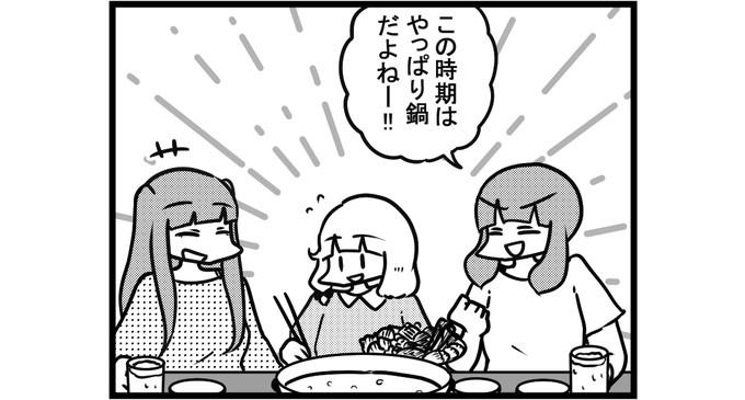 第921話 女流雀士と鍋