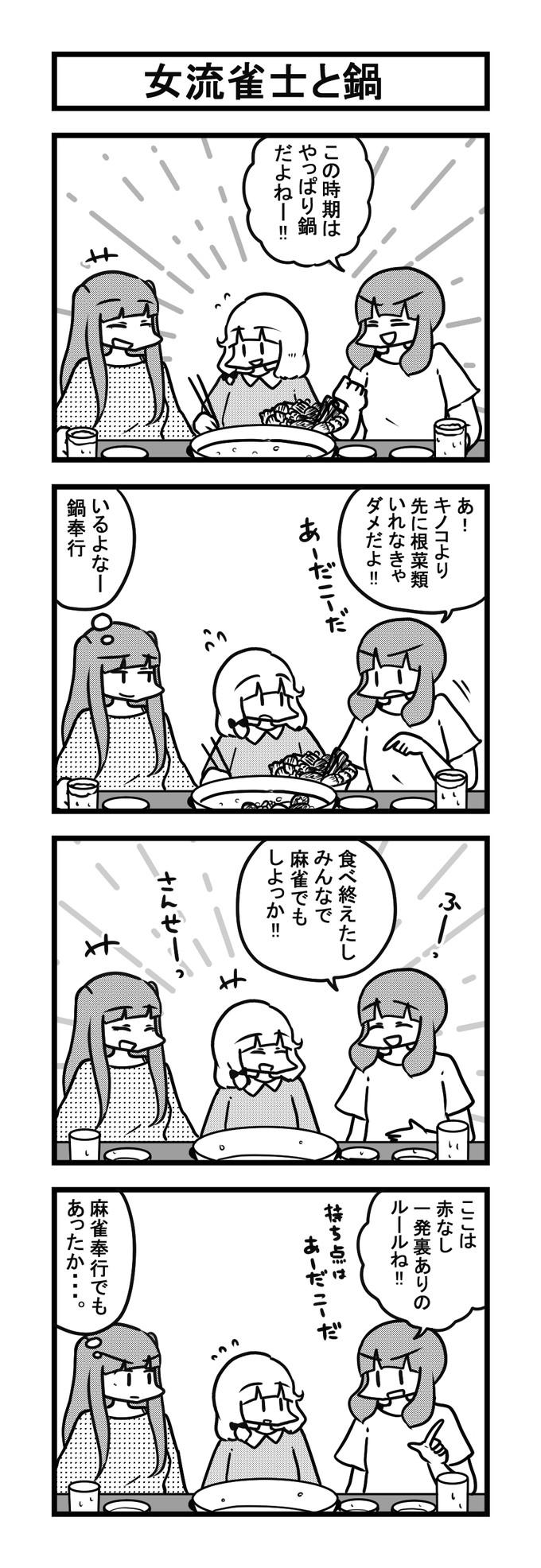 921女流雀士と鍋