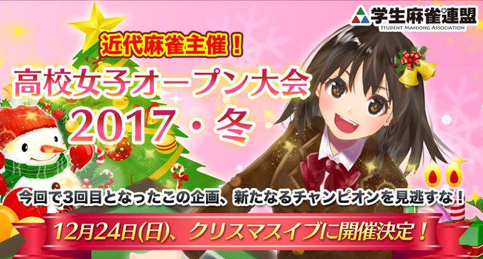 「高校女子オープン大会2017・冬」出場者の募集開始!