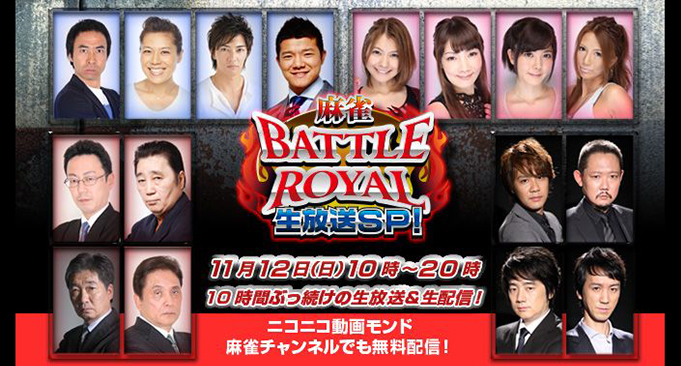 「麻雀 BATTLE ROYAL 生放送スペシャル!」11月12日(日)10時より10時間生放送!