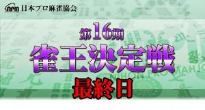 【11/11(土)21:30】麻雀ガチバトル トップ目とったんで!二代目決定トーナメント 決勝戦