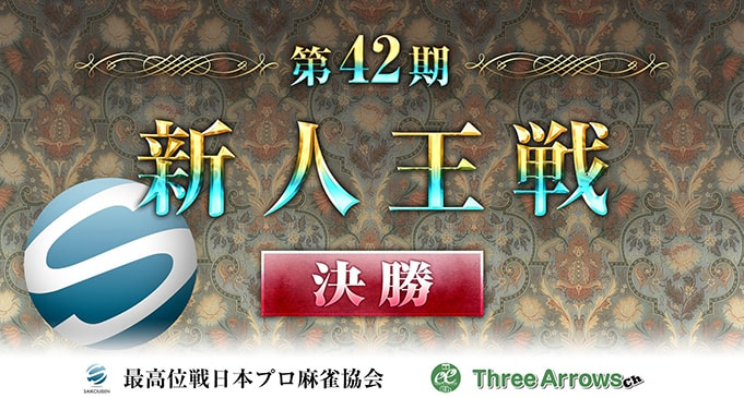 【11/12(日)15:30】最高位戦・新人王戦決勝