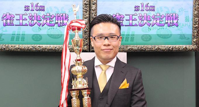 金太賢が逆転で初優勝/第16期雀王決定戦