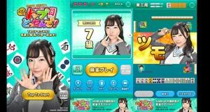 ネット麻雀の元祖「東風荘」が2018年3月にサービス終了