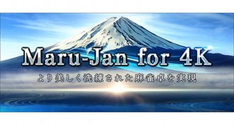 オンライン麻雀「Maru-Jan」にて、4Kディスプレイに対応した「Maru-Jan for 4K」のサービスを開始!豪華賞品プレゼントキャンペーンも!