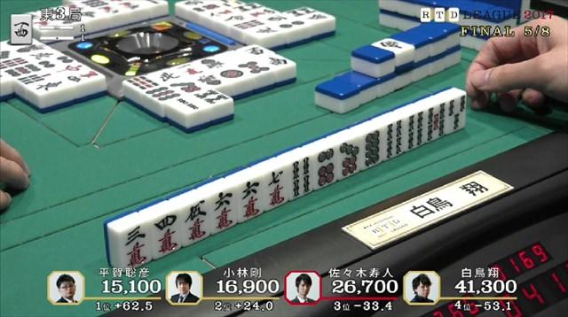 2017RTD_決勝5、6回戦_3_R