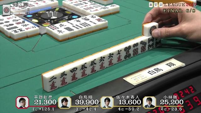 2017RTD_決勝5、6回戦_17_R