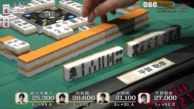 2017RTD_決勝7、8回戦_11_R