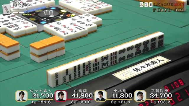2017RTD_決勝7、8回戦_16_R