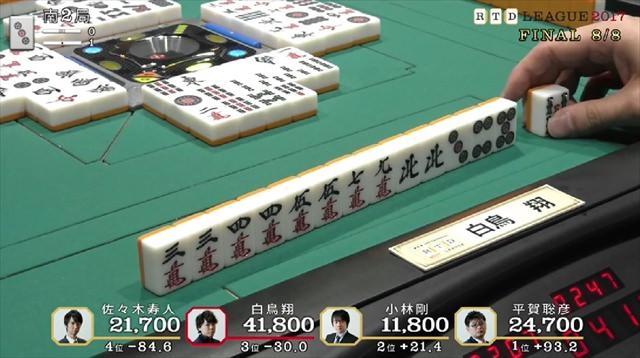 2017RTD_決勝7、8回戦_17_R